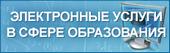 АИС «Е-услуги. Образование»